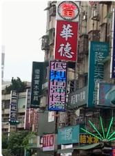 台北汽機車借款,台北免留車