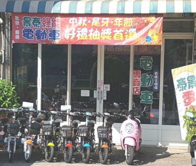 台中電動車,潭子電動車